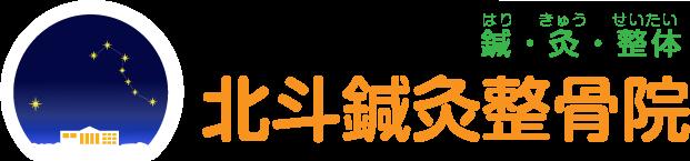 hokuto_logo