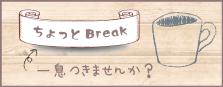 ちょっとbreak