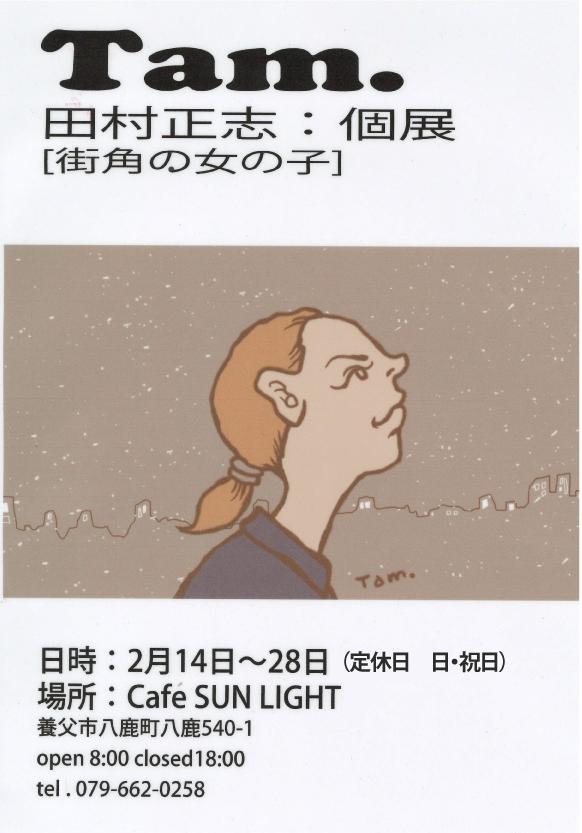 田村正志 個展「街角の女の子」